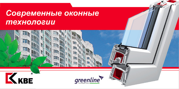 КВЕ_GreenLine